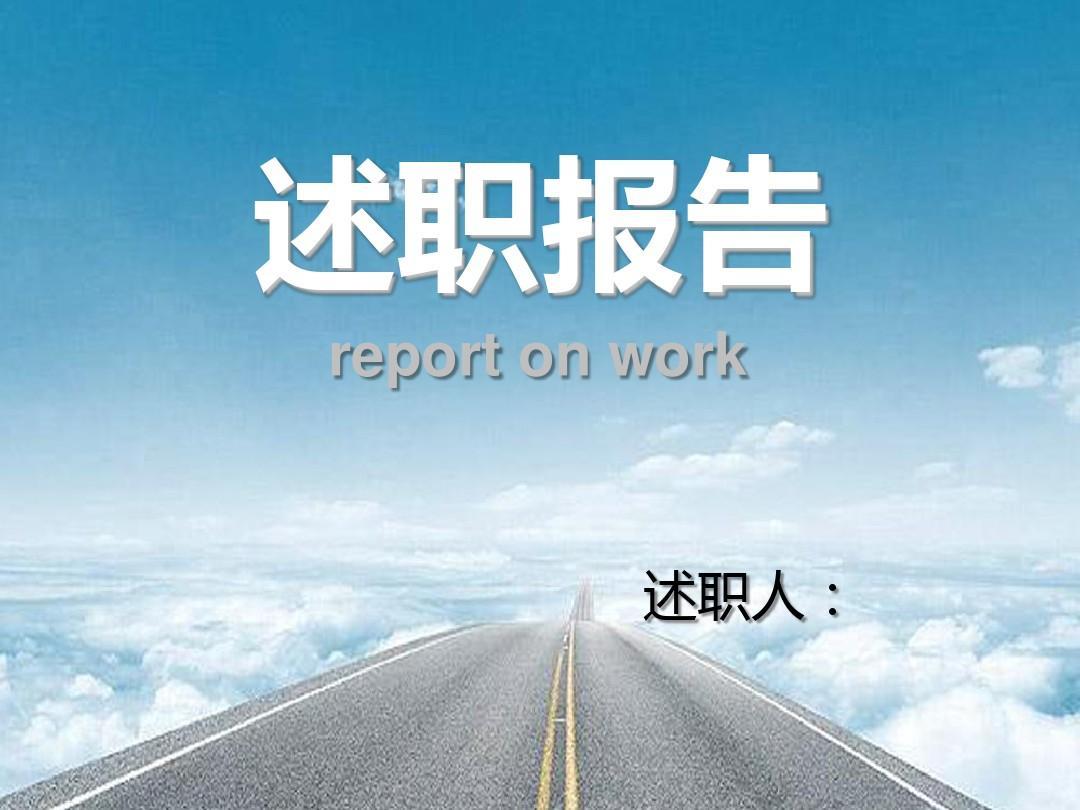 经理个人述职报告 村主任助理第一季度个人述职报告范文