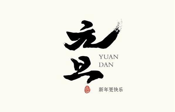 2020年春节创意幽默的祝福语100句